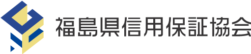 福島県信用保証協会