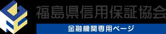 福島県信用保証協会 金融機関専用ページ